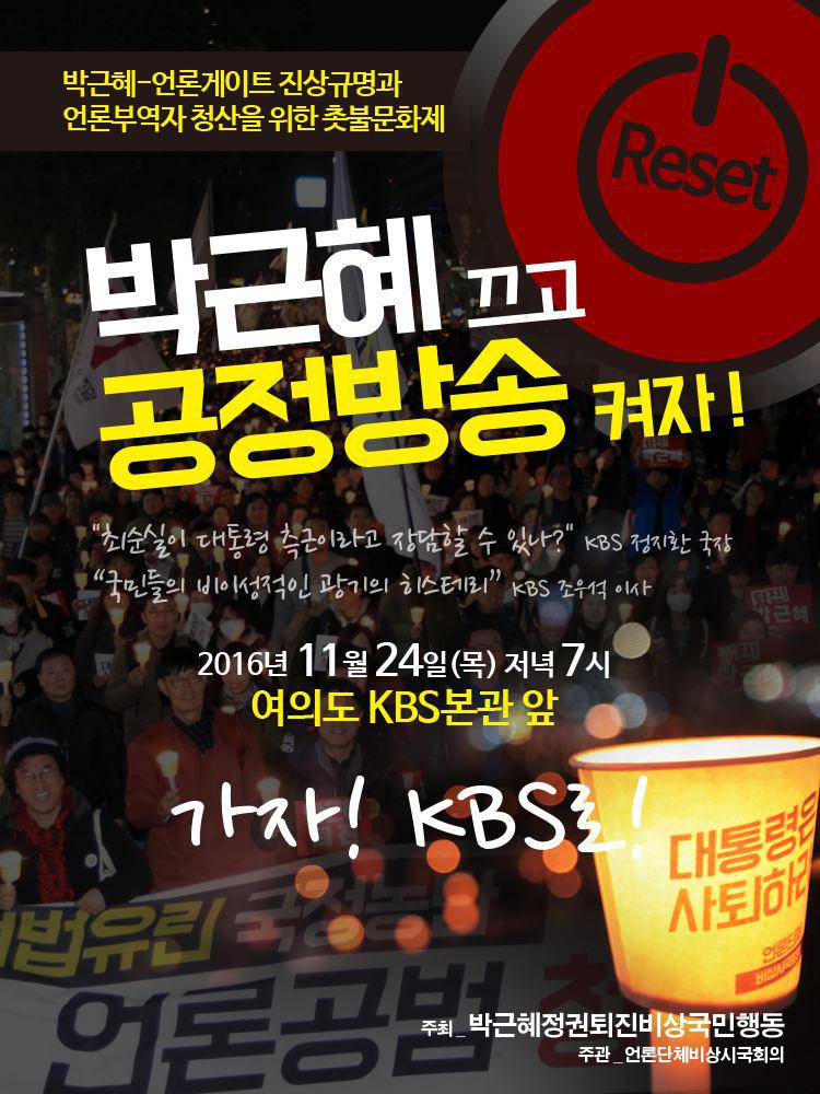 kbs 앞 촛불집회_1124.jpg